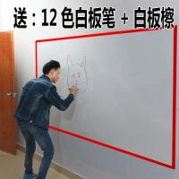 家居生活用品白板墙贴纸轻松擦写自粘黑板贴儿童涂鸦墙膜环保家用办公教学