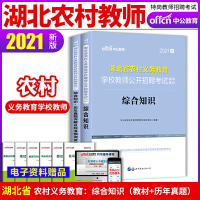 中公教育2021湖北省农村义务教育学校教师公开招聘考试:综合知识(教材+历年真题)2本套