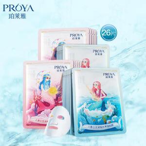 珀莱雅(PROYA)人鱼公主雪肌膜盒(水养面膜15片+雪润面膜10片)