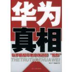 """华为真相:在矛盾和平衡中前进的""""狼群"""" 程东升,刘丽丽 当代中国出版社"""