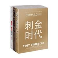 郭敬明的小时代123 全3册小时代全集 1.0折纸时代+2.0虚铜时代+3.0刺金时代