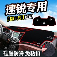 比亚迪速锐仪表台垫BYD速锐避光垫中控台改装仪表盘内饰防晒遮光