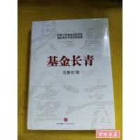 【二手旧书8成新】基金长青()精装 /范勇宏 著 中信出版社