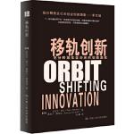 《移轨创新:充分释放改变历史的创新潜能》( 【印】拉吉夫纳兰(Rajiv Narang) 中国人民大学出版社 9787