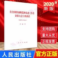 在全国劳动模范和先进工作者表彰大会上的讲话(2020年11月24日)单行本 人民出版社【预售】