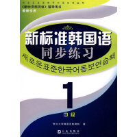 《新标准韩国语同步练习》 中级1