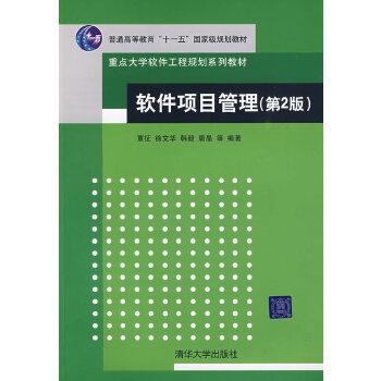 软件项目管理(第2版)(重点大学软件工程规划系列教材)
