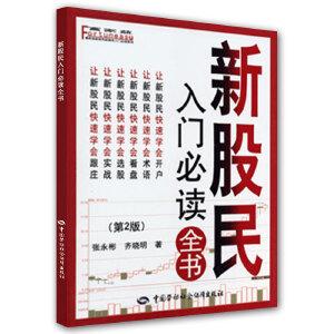 新股民入门必读全书(第二版)