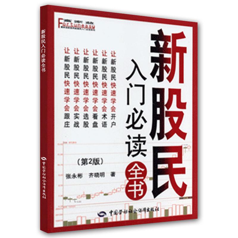 新股民入门必读全书(第二版)超简单、易上手的新股民必读宝典,炒股赚钱一本通!