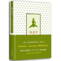 小王子(七十周年精美珍藏版)