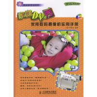 家庭DV秀:家用数码摄像机实用手册(附1CD)