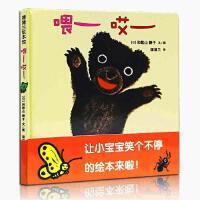 喂哎(精)蒲蒲兰少低幼儿童宝宝亲子情商启蒙早教童话故事图画书0-1-2-3-4-6岁