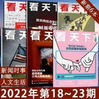 【2019年19期现货】Vista看天下杂志2019年7月18日第19期总第459期 埋藏了74年的秘密-日遗化武 艰