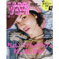 [现货]进口日文 时尚杂志 ViVi(ヴィヴィ) 2017年10月号