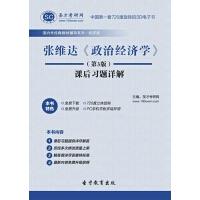 张维达《政治经济学》(第3版)课后习题详解【资料】