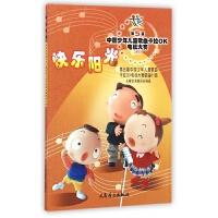 快乐阳光(第五届中国少年儿童歌曲卡拉OK电视大赛歌曲61首)