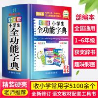 古汉语常用字字典 9787538354249 吉林教育出版社