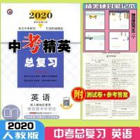 2020版 黄冈金牌之路中考精英总复习 英语 内含测试卷 人教版 送本子9787551596923