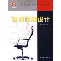 家具造型设计 刘文金、邹伟华 中国林业出版社 9787503847493
