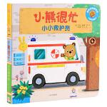小熊很忙・小小救护员