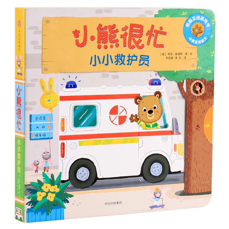 小熊很忙·小小救护员 风靡全球的畅销经典纸板书,版权输出30多个国家,全球热销千万册,中文版百万销量! 超多互动机关,推推、拉拉、转转,原来书可以这么好玩!