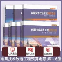电网技术改造工程预算定额(1~6分册)2020年版 2021年新出版 全套6本 建筑工程电气调试架空线路通信中国电力出版