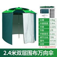 钓鱼伞帐篷伞2.2米2.4米万向防雨钓鱼遮阳伞鱼伞便携式折叠伞 加厚围布2.4米