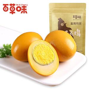 【百草味-盐�h鸡蛋210gX2】卤蛋熟烤鸡蛋怀旧零食卤味小包装