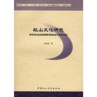 【二手旧书9成新】【正版包邮】红山文化研究张星德中国社会科学出版社