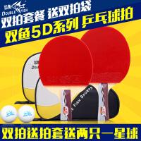 双鱼乒乓球拍2只装双拍双拍袋进攻型初学者学生兵乓球拍横拍直拍