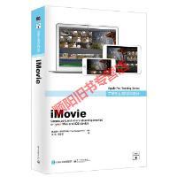 【旧书9成新】iMovieDion Scoppettuolo(迪奥斯科佩特洛)著,黄亮 郭电子工业出版社9787121