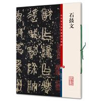 石鼓文(彩色放大本中国著名碑帖・第四集)