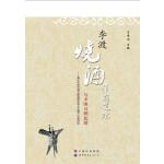 李渡烧酒作坊遗址与中国白酒起源――兼论中国白酒古酿造遗址的文化遗产价值评估