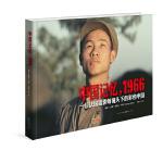 中国记忆,1966