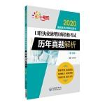 2020��家�t���Y格考�用��:口腔��I助理�t���Y格考��v年真�}解析(第七版)