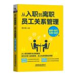 从入职到离职:员工关系管理(案例+技巧+实施+表单)