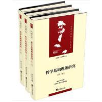 正版现货 直发 哲学基础理论研究(3册)