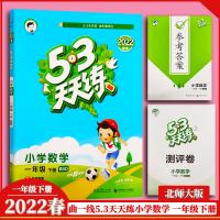 2020春季53天天练小学数学一年级下册北师版BSD 小儿朗53天天练1年级数学下册北师版