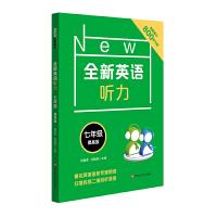 2019版 全新英语听力 七年级提高版 华东师范大学出版社