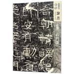 东汉石门颂/人美书谱