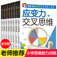 全套8册小学生逻辑思维能力训练升级版 应变力+分析力+判断力+观察力+专注力+创造力+想象力3-6-12岁全脑开发