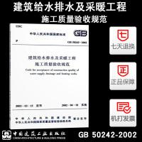 【正版防伪】GB 50242-2002 建筑给水排水及采暖工程施工质量验收规范