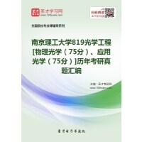 南京理工大学819光学工程[物理光学(75分)、应用光学(75分)]历年考研真题汇编-网页版(ID:150453).