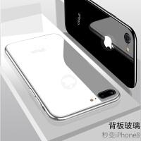 iphone7手机壳变8玻璃7p镜面苹果8plus潮男i7女款ip七八新款p的后钢化le了puls个