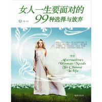 【二手书9成新】女人一生要面对的99种选择与放弃兰黛9787802132887海潮出版社