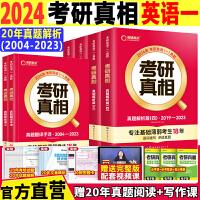 【赠2021名师政治考点】2021考研真相英语一2001-2020真题解析 考研英语历年真题 试卷版历年真题 基础加强
