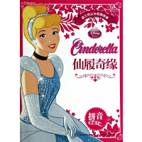迪士尼公主经典故事拼音爱藏本――仙履奇缘