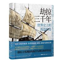 劫掠三千年―世界史上的海盗传奇