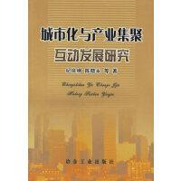 城市化与产业集聚互动发展研究