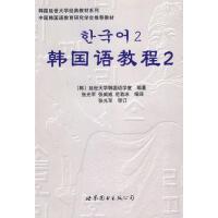 韩国语教程2(含1练习册+1MP3) 延世大学韩国语学堂